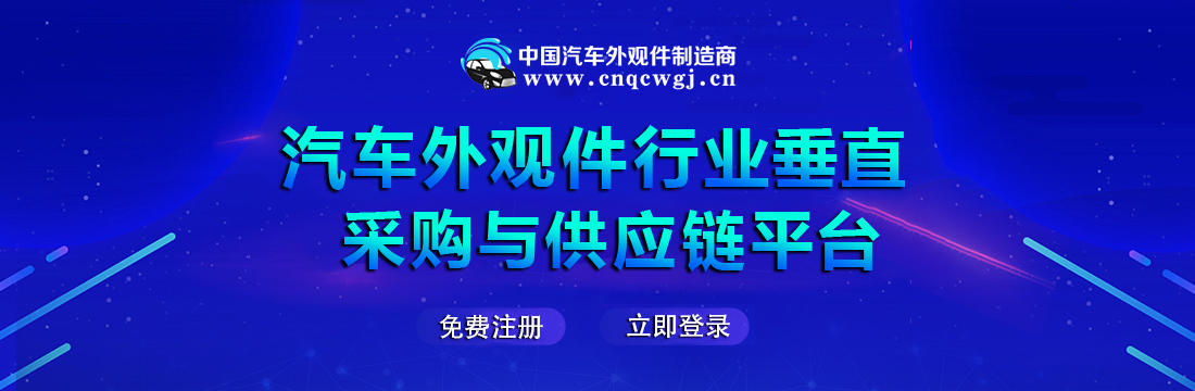 中国汽车外观件制造商